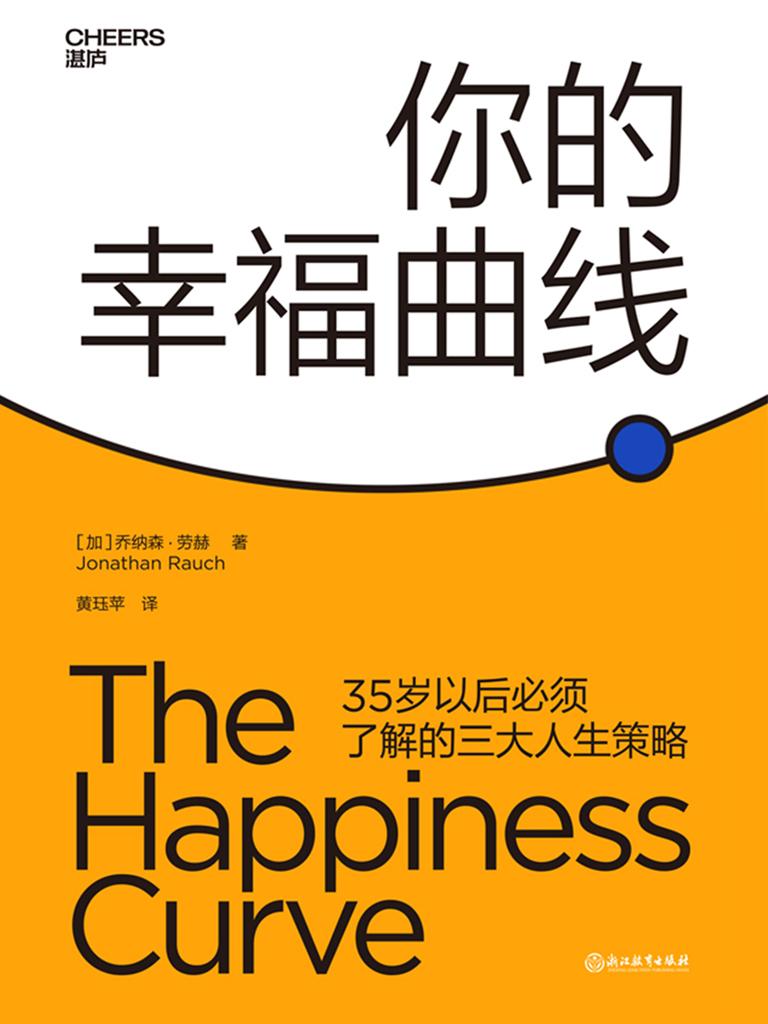 你的幸福曲線