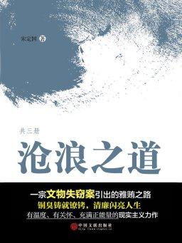 沧浪之道三部曲(共三册)
