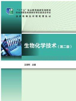 """""""十二五""""职业教育国家规划教材·生物化学技术(第二版)"""