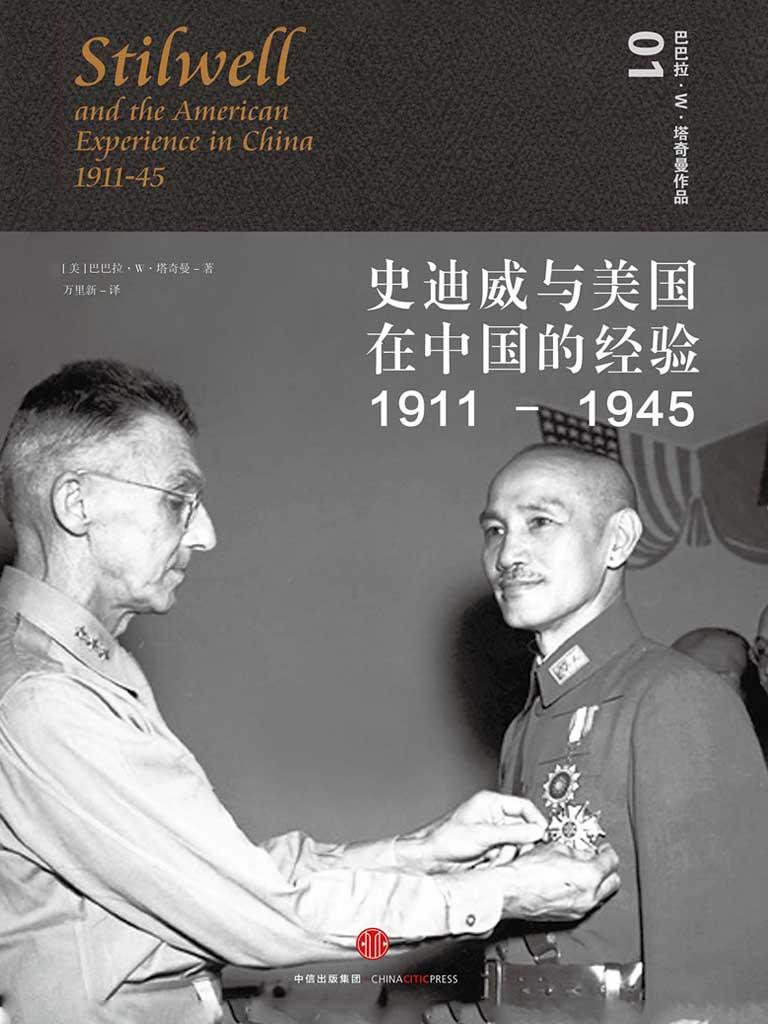 史迪威與美國在中國的經驗,1911-1945
