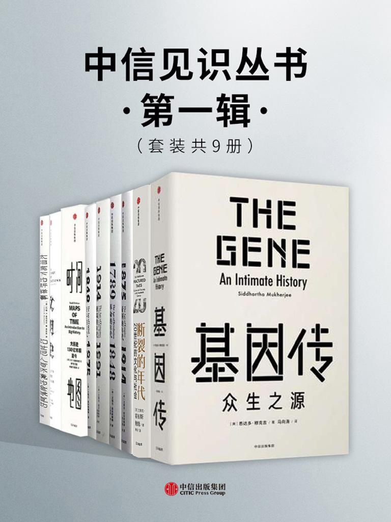 中信见识丛书·第一辑(套装共9册)