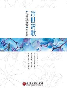 浮世清歌:宋词三百首精选