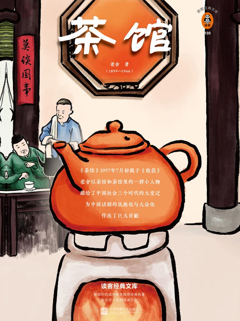 茶馆(读客经典文库)