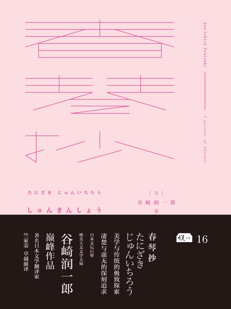 春琴抄(悦经典16)