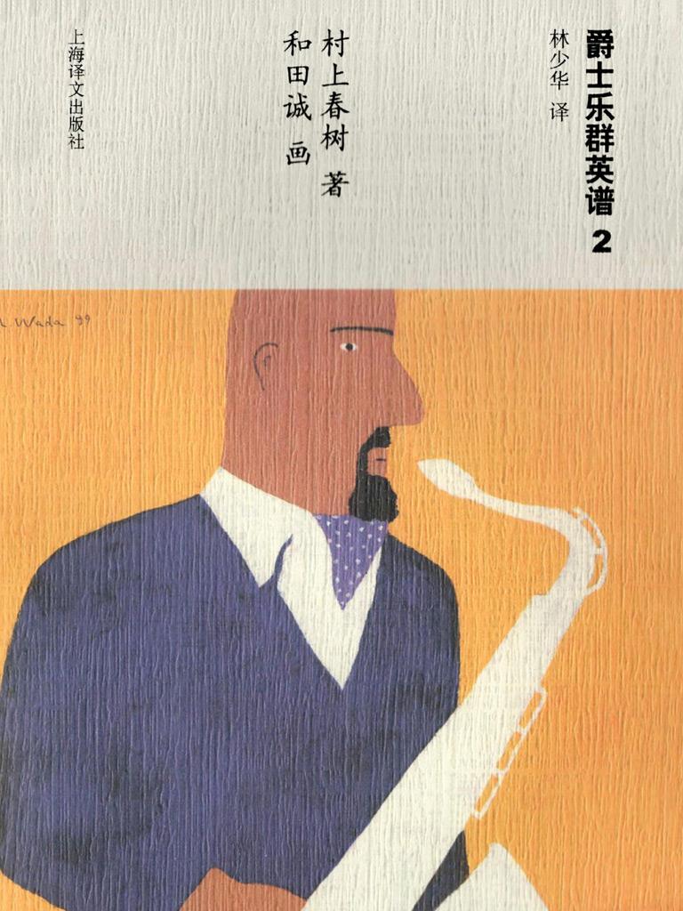 爵士樂群英譜 2