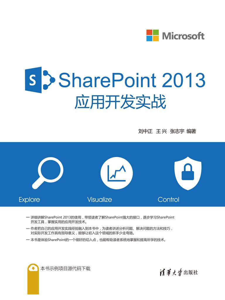 SharePoint 2013 应用开发实战