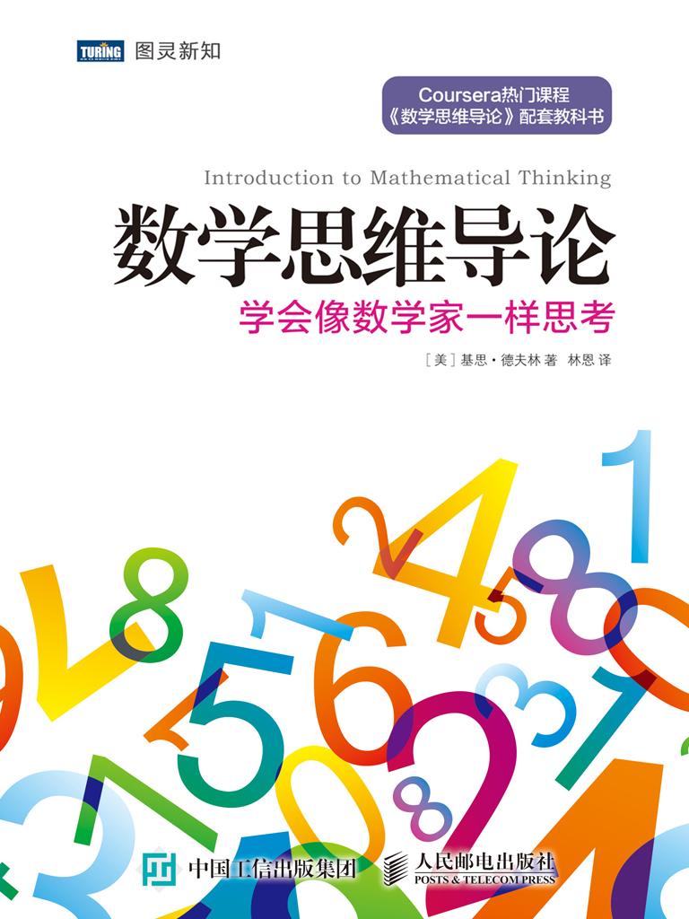 数学思维导论:学会像数学家一样思考