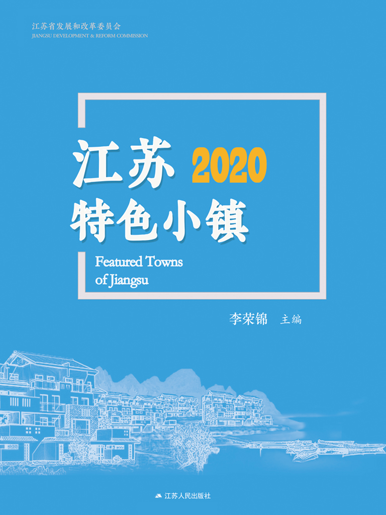 江苏特色小镇2020