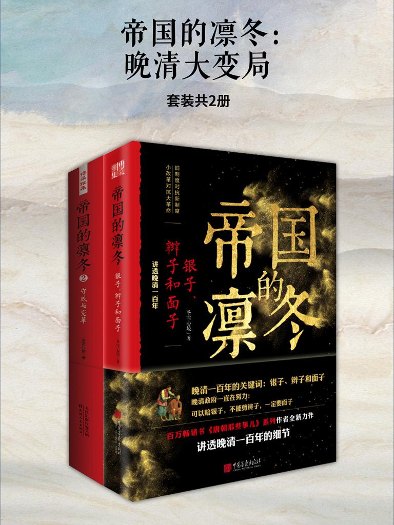帝國的凜冬:晚清大變局(共二冊)