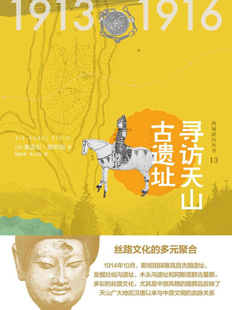 寻访天山古遗址(知新·西域游历丛书13)