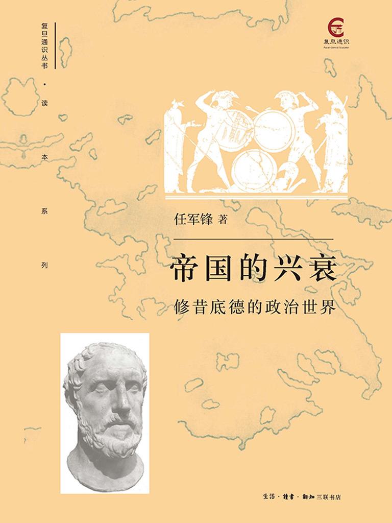 帝国的兴衰:修昔底德的政治世界