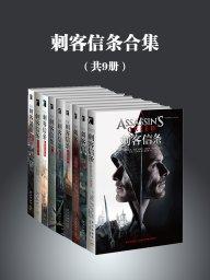 刺客信条合集(共9册)