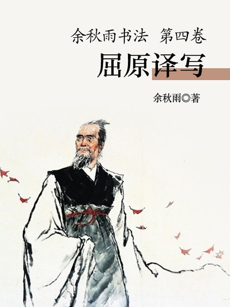 余秋雨书法(第四卷·屈原译写)