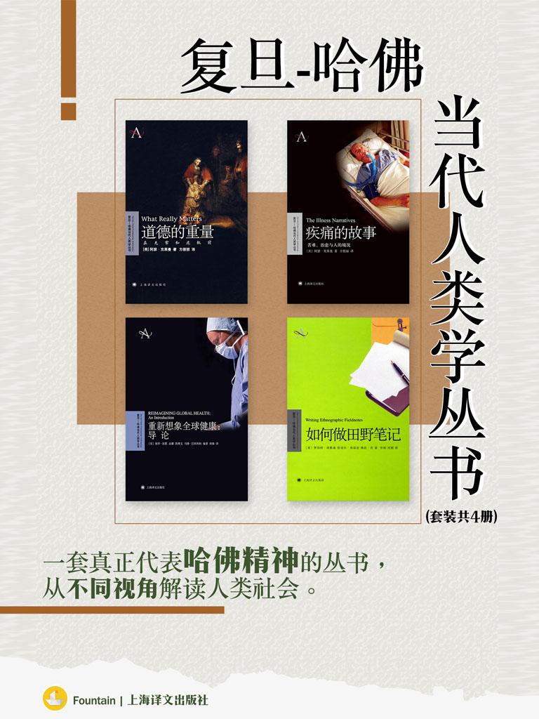 复旦-哈佛当代人类学丛书(套装共四册)