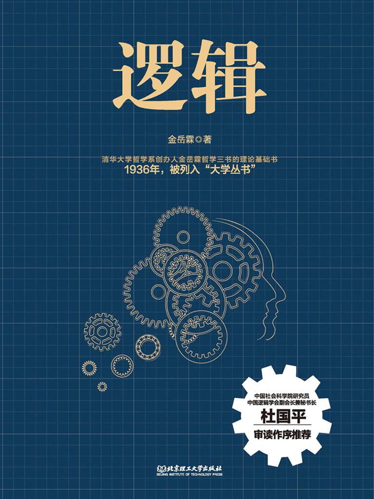 逻辑(金岳霖哲学三书)