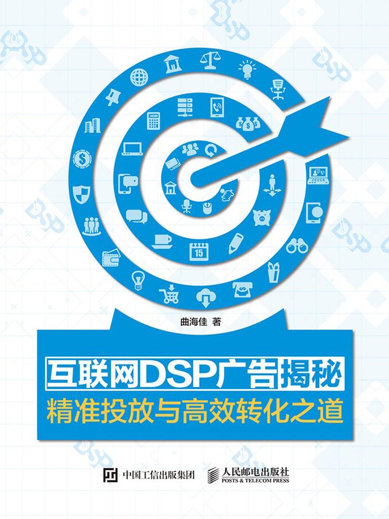 互联网DSP广告揭秘:精准投放与高效转化之道