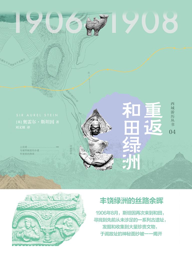 西域游历丛书 04:重返和田绿洲(知新)