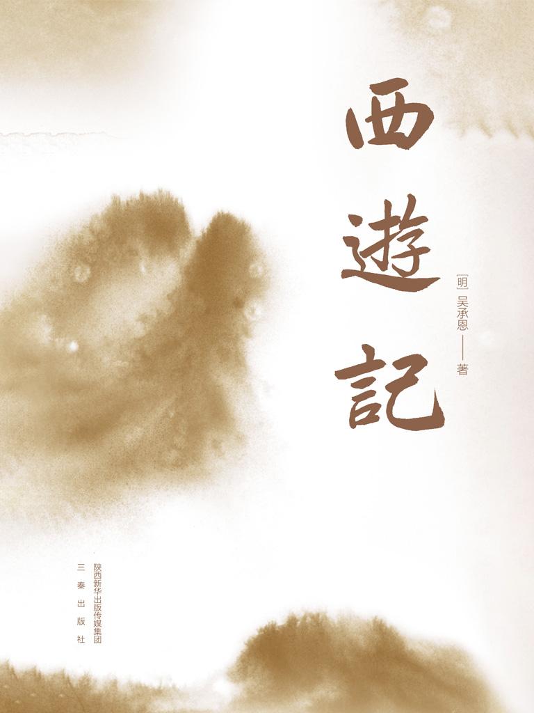 西游记2021版:全2册
