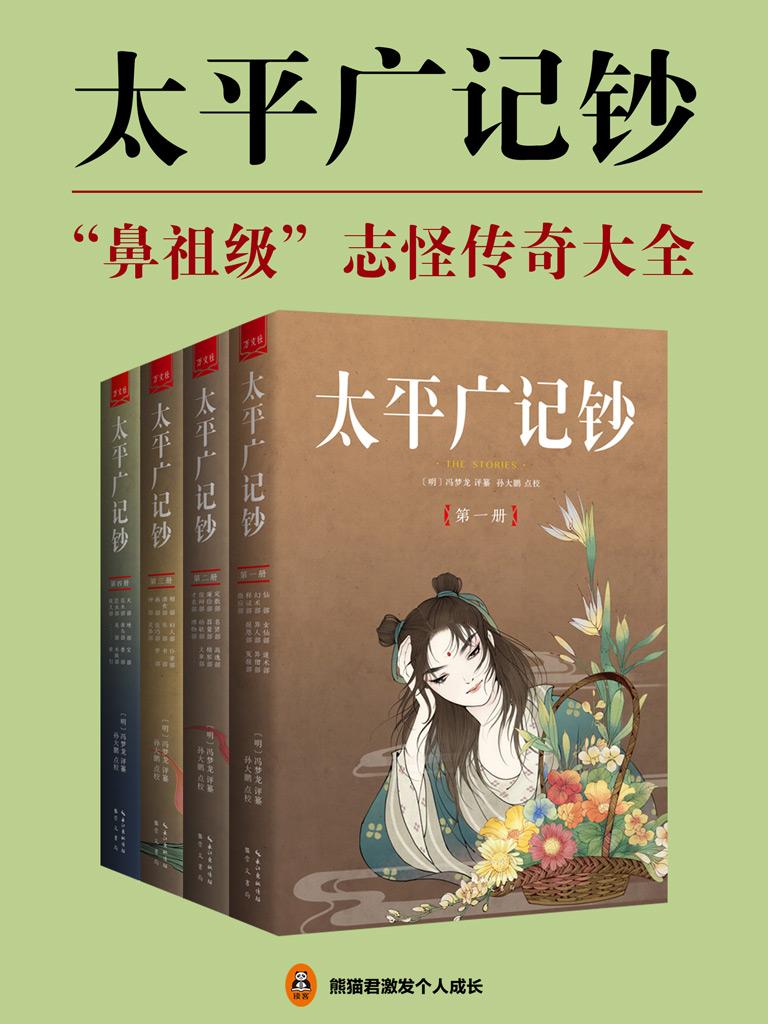 太平广记钞(全4册)
