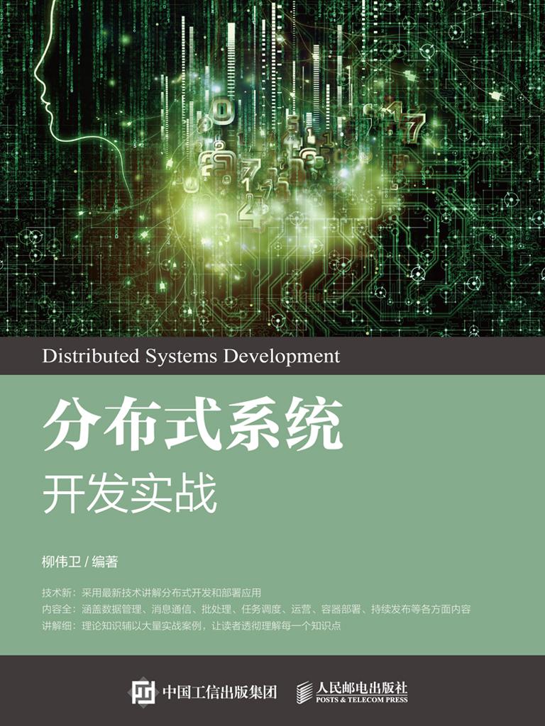 分布式系统开发实战