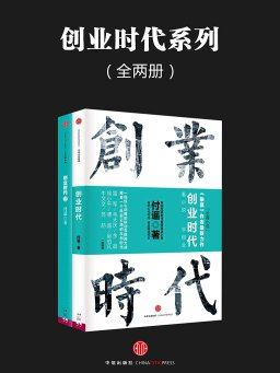 创业时代系列(全两册)