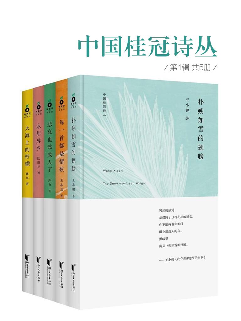 中国桂冠诗丛(第1辑 共5册)