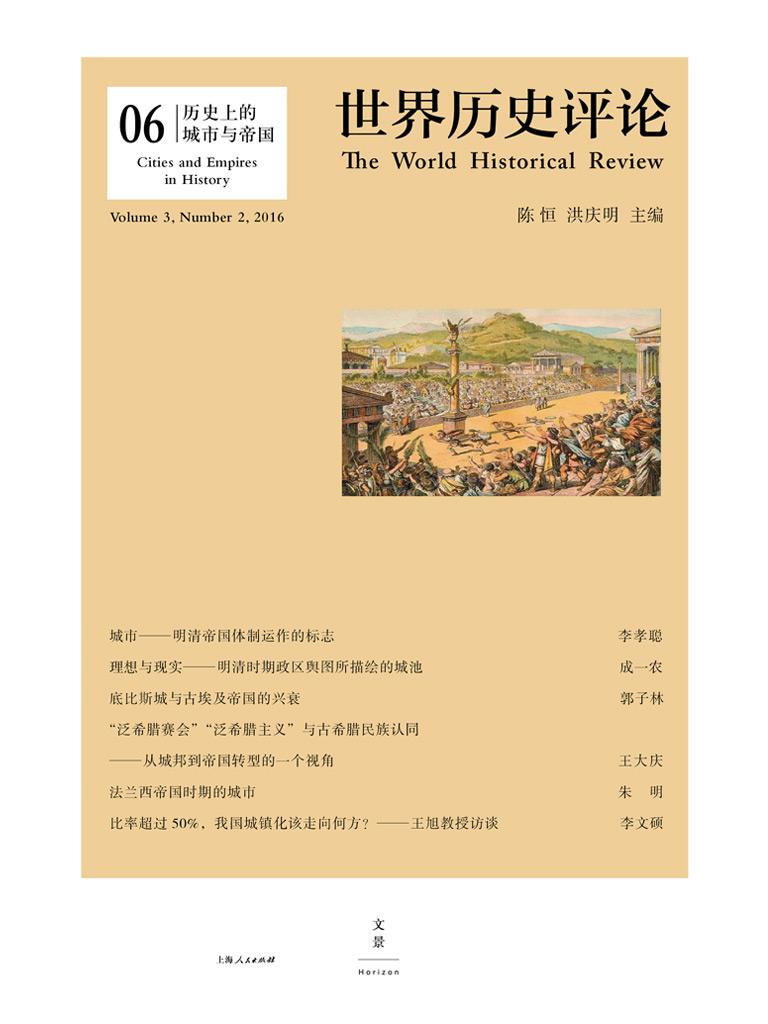 历史上的城市与帝国(《世界历史评论》第6辑)