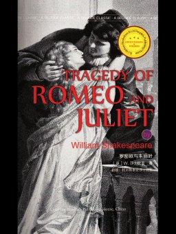 罗密欧与朱丽叶(英文版)