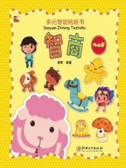 多元智能贴纸书:智商(5~6岁)