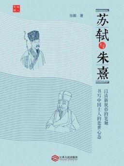 苏轼与朱熹:触摸中国士人的精神内核