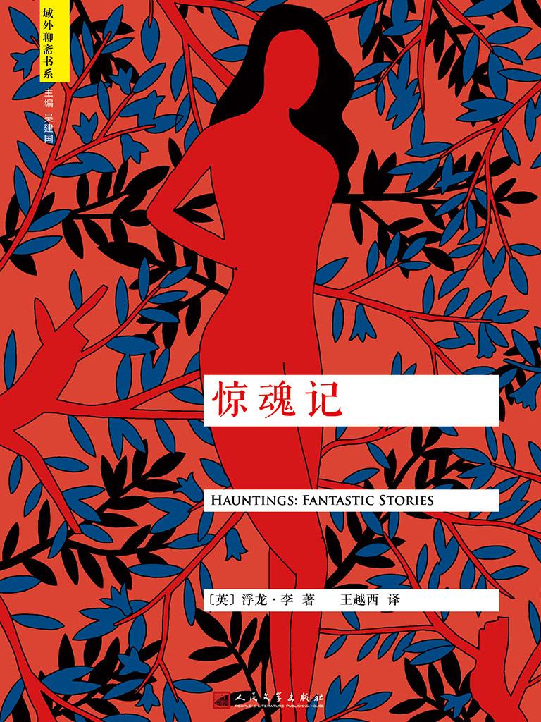 惊魂记(『域外聊斋』书系)