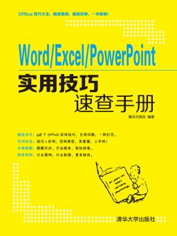 Word丨Excel丨PowerPoint实用技巧速查手册
