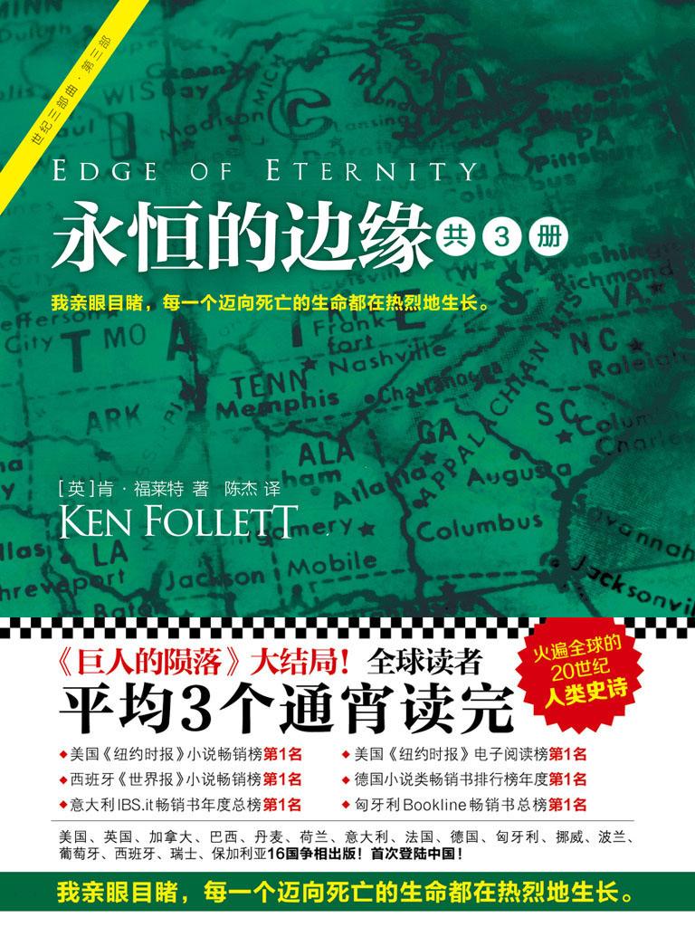肯·福莱特经典:永恒的边缘(共3册)