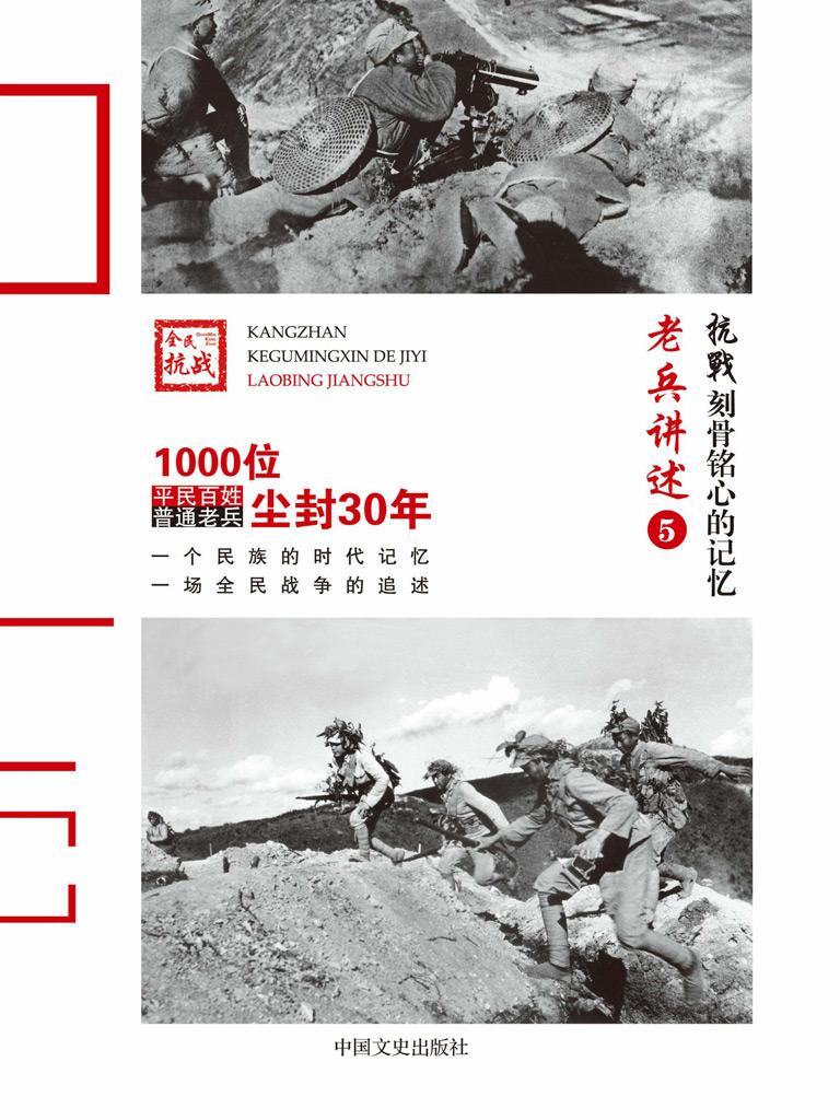 抗战:刻骨铭心的记忆(老兵讲述) 5:川军、湘军、鄂军、桂军