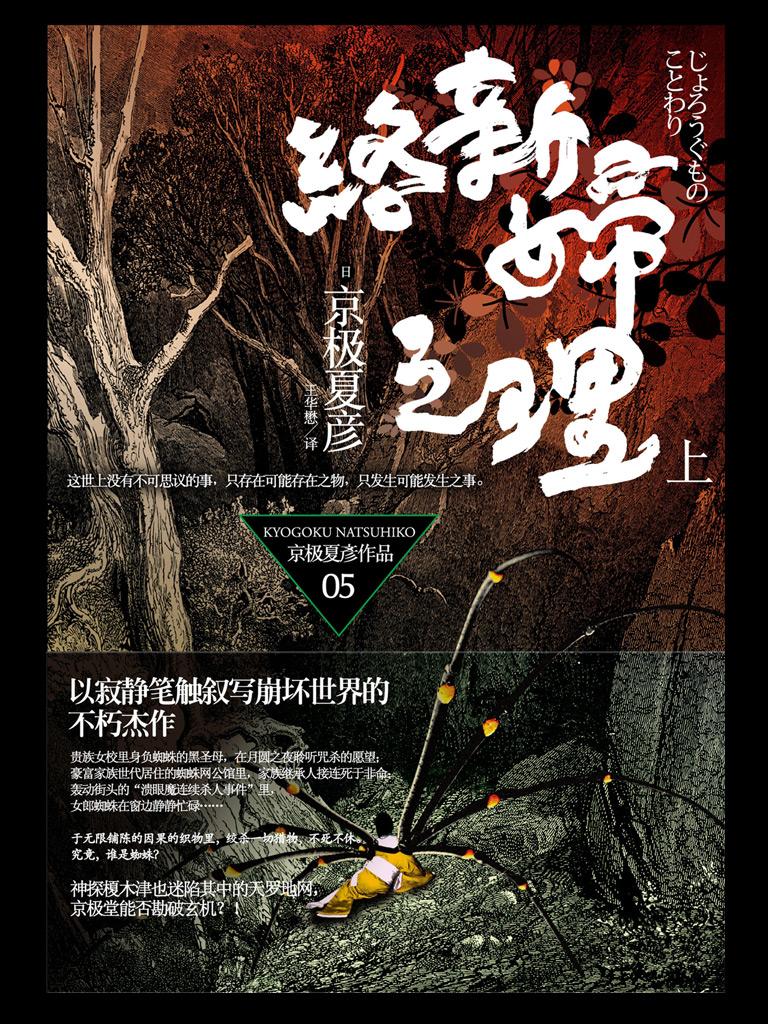 络新妇之理(上 百鬼夜行长篇系列)