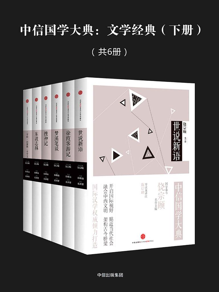 中信国学大典:文学经典(下册 共六册)