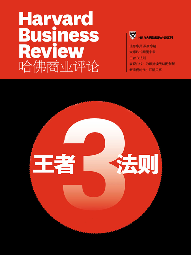 王者3法则(哈佛商业评论)
