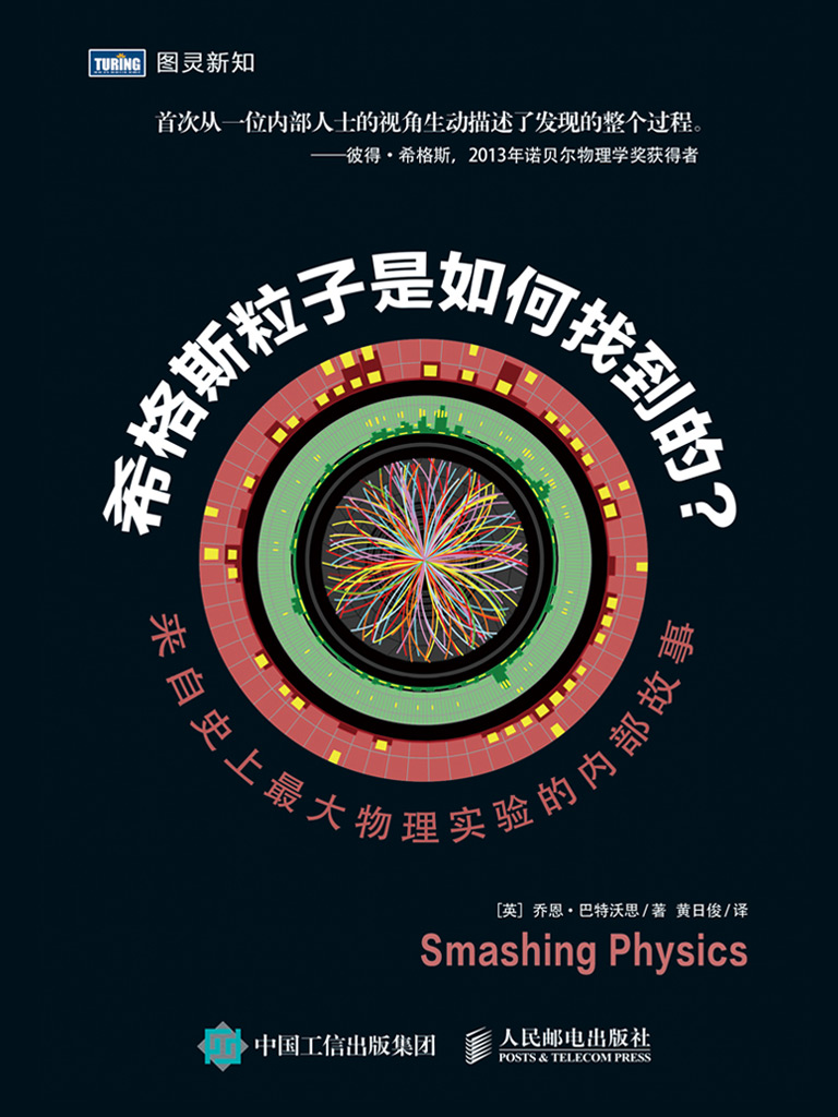 希格斯粒子是如何找到的:来自史上最大物理实验的内部故事