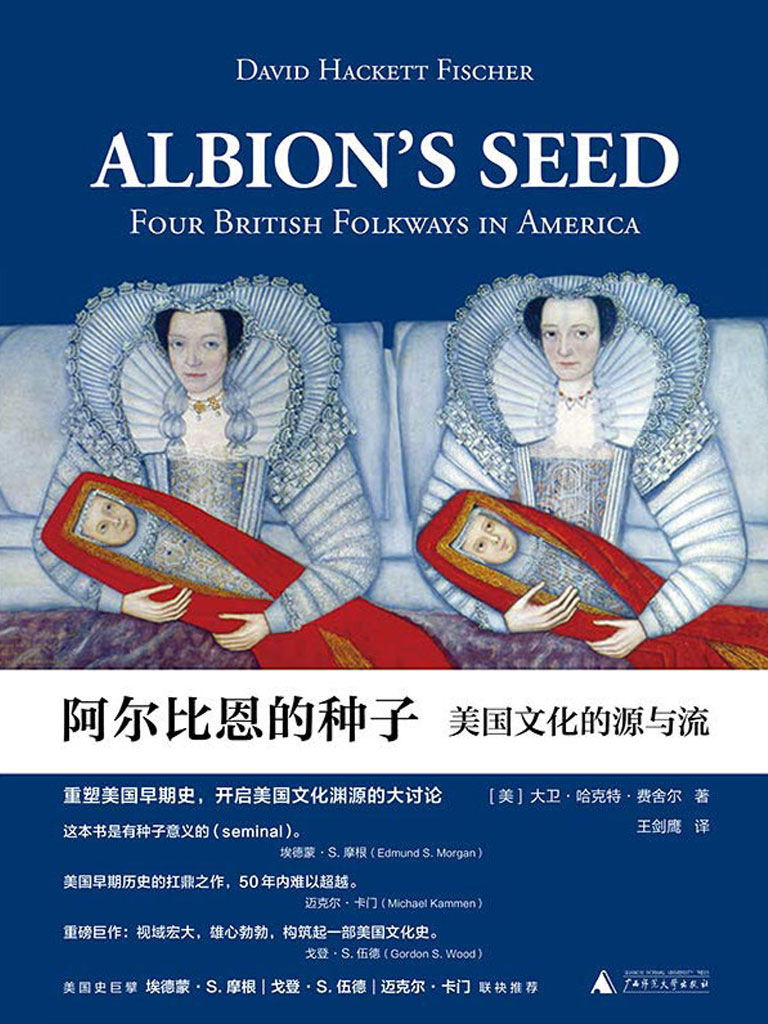 新民说:阿尔比恩的种子——美国文化的源与流(全二册)