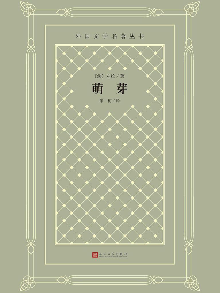 萌芽(外国文学名著丛书)