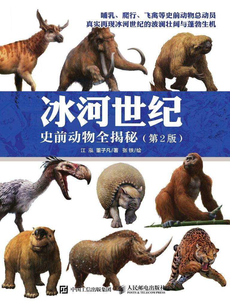 冰河世纪:史前动物全揭秘(第2版)