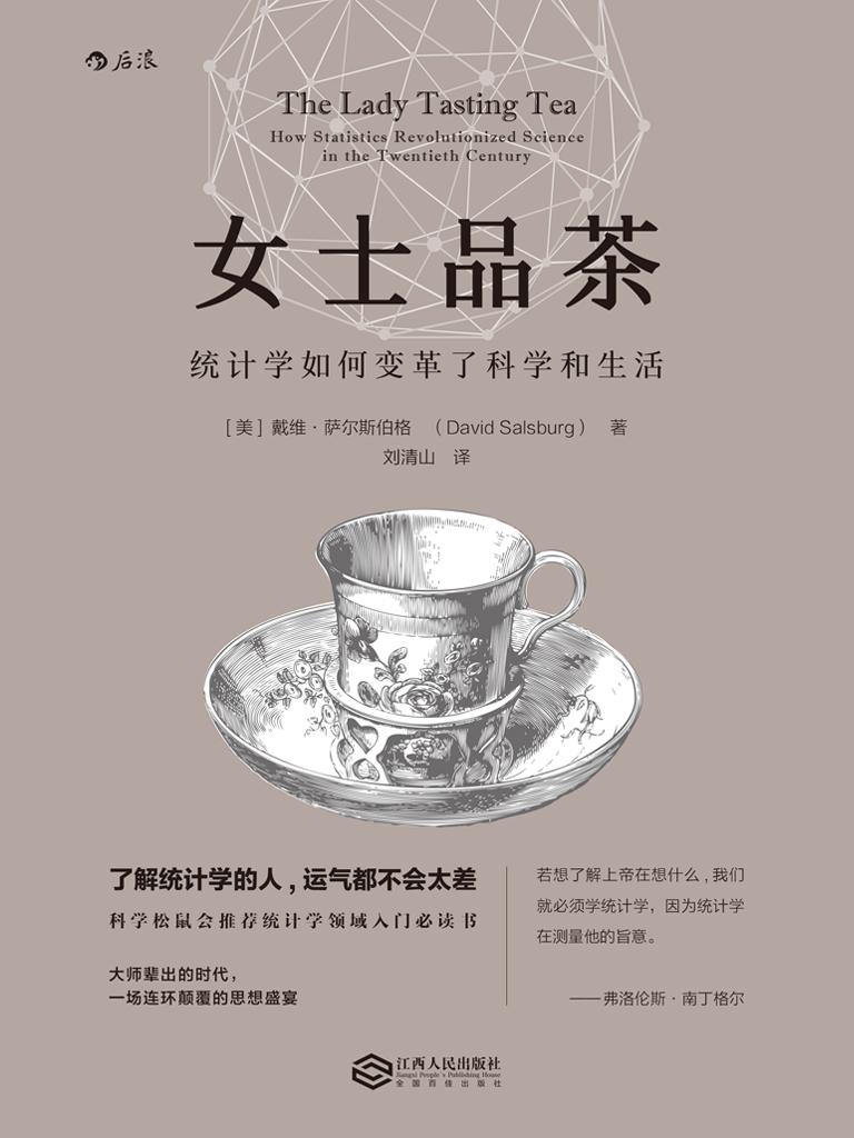 女士品茶:統計學如何變革了科學和生活