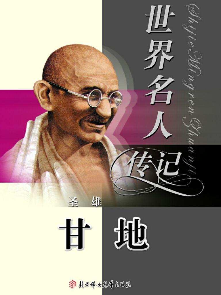 世界名人传记:甘地