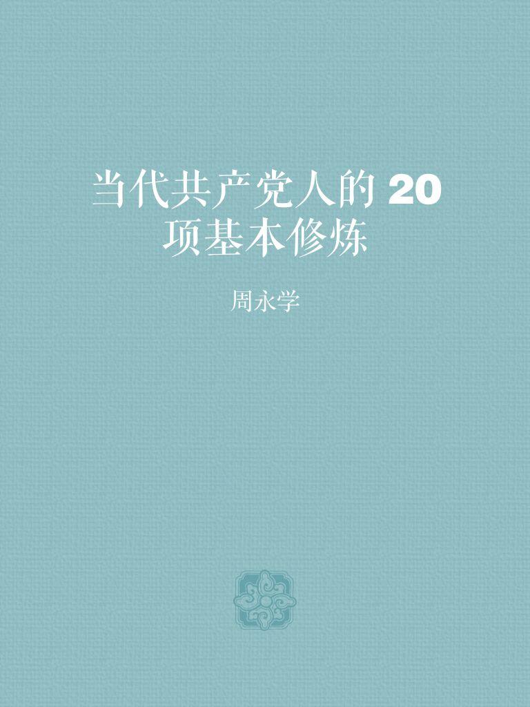 当代共产党人的20项基本修炼