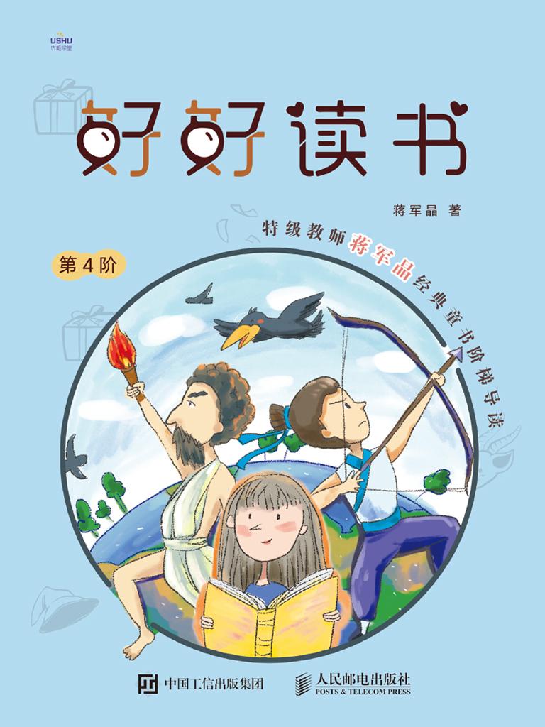 好好读书:特级教师蒋军晶经典童书阶梯导读(第4阶)