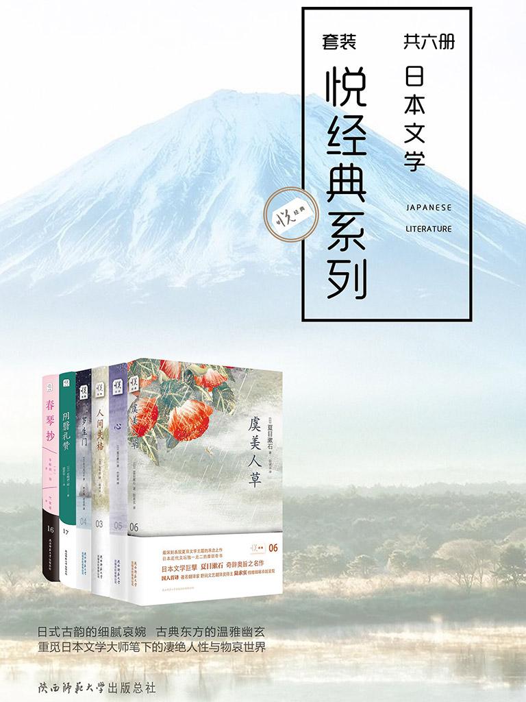 悦经典系列之日本文学(共6册)