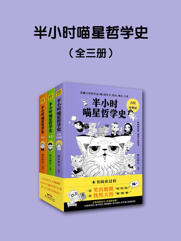 半小时喵星哲学史(全三册)