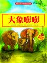 爱心屋童话馆:大象嘭嘭