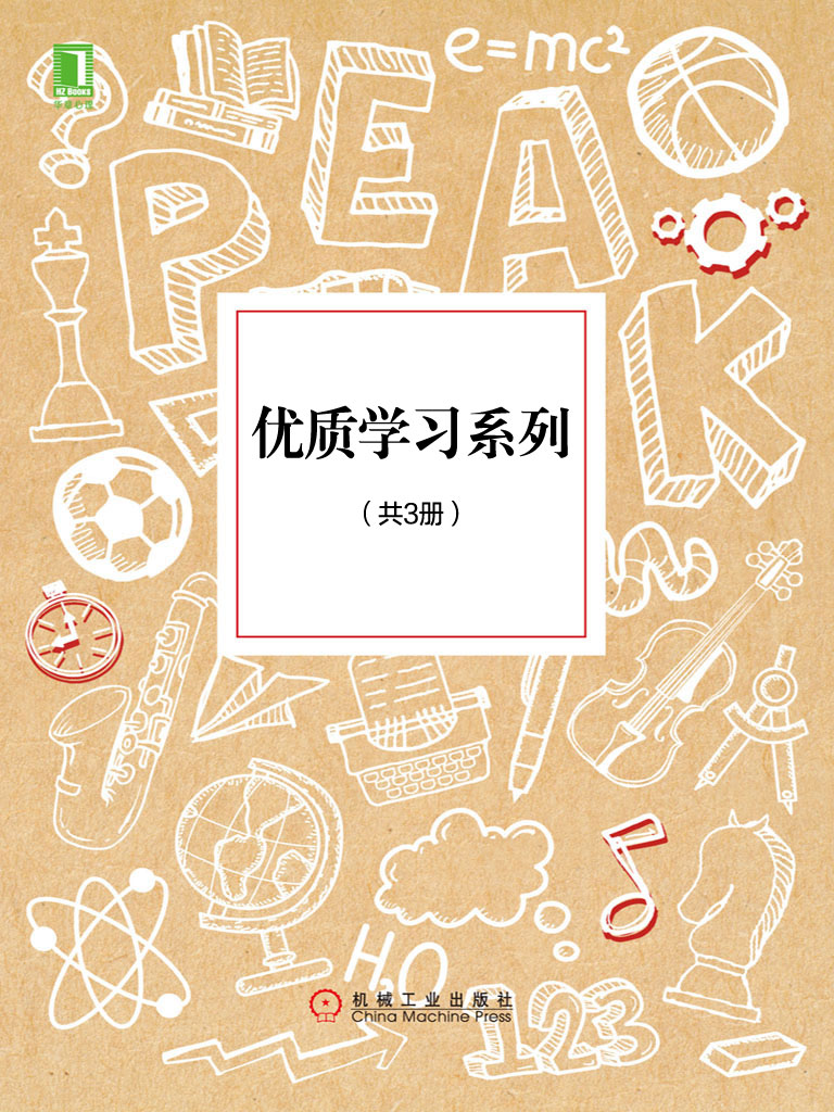 優質學習系列(共3冊)