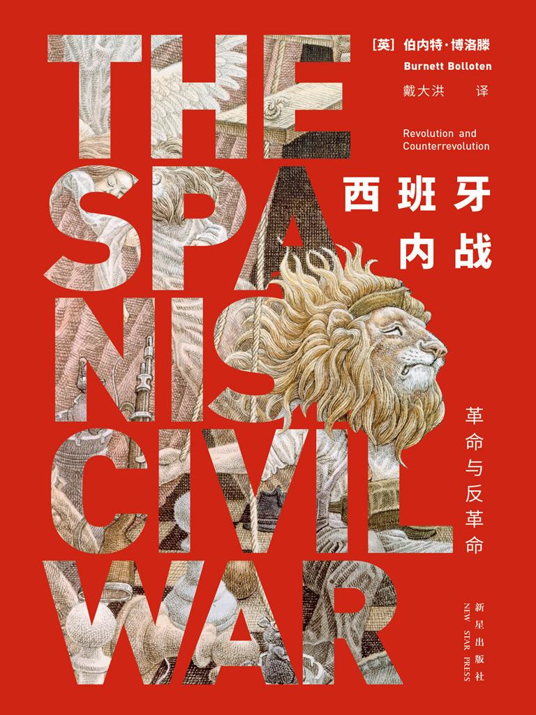 西班牙内战:革命与反革命(全三册)